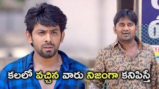 కలలో వచ్చిన వాళ్ళు నిజంగా కనిపిస్తే | Latest Movie Scenes Telugu | Needi Naadi Okate Zindagi Movie