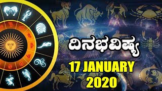 Dina Bhavishya | ದಿನ ಭವಿಷ್ಯ | 17 january 2020 | Daily Horoscope | Today Astrology in Top kannada Tv