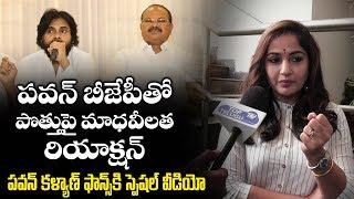 Actress Madhavi Latha Reacts on Janasena Alliance With BJP   Pawan Kalyan   Top Telugu TV