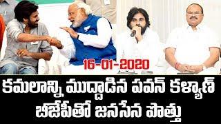 కమలాన్ని ముద్దాడిన పవన్ కళ్యాణ్ బీజేపీతో జనసేన పొత్తు | Janasena BJP Merge | AP News | Pawan Kalyan