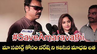 Madhavi Latha Meets Maa President Naresh Over 3 Capitals Issue | Top Telugu TV