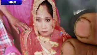 नाभा में पेश आया शादी का व्यापार || ANV NEWS NABHA - PUNJAB