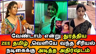 துரத்தி விட்ட ZEE Tamil, வெளியே வந்த நடிகைக்கு அடித்த அதிர்ஷ்டம்|Mahalakshmi|Chiththi 2|Sun tv Seria