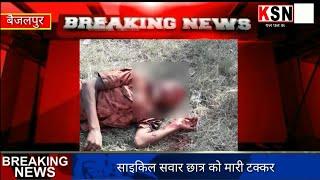 ब्रेकिंग न्यूज़-जांजगीरचाम्पा/बैजलपुर/लापरवाह कार चालक ने साईकल सवार छात्र को मारी टक्कर....