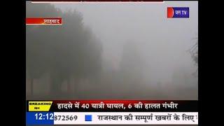 Rajasthan Weather News | प्रदेश में बदला मौसम का मिजाज, कई जिलों में बारिश के साथ गिरे ओले, बढ़ी ठण्ड