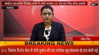 कांग्रेस महासचिव प्रियंका गांधी ने मोदी सरकार पर एक बार फिर बोला हमला