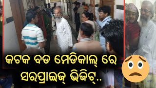 ଶହ ଶହ ରୋଗୀ ଙ୍କୁ ଗୋଟିଏ ପାଇଖାନା - MoS Sj Pratap Sarangi at SCB Medical, Cuttack