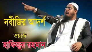 Hafijur Rahman Bangla Waz Mahfil | নবীজির আদর্শে জীবন গড়ুন । Bangla Islamic Lecture | Waz Video