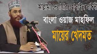 Saidi Bangla Waz mahfil | মায়ের খেদমত । Mayer Khedmot | Bangla Islamic Lecture | Saidi Waz Video