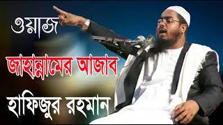 জাহান্নামের আজাব কত ভয়ংকর শুনুন । Hafijur Rahman Siddiki Bangla Waz Jahannamer Ajab । Islamic BD