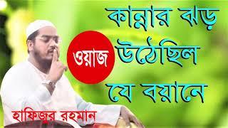 কান্নার ঝড় উঠেছিল যে বয়ানে । বাংলা ওয়াজ হাফিজুর রহমান সিদ্দীকি । New Bangla Waz Mahfil Video