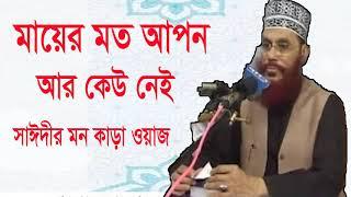 মায়ের মত আপন আর কেউ নাই । সাঈদী মন কাড়া ওয়াজ । Allama Saidi Bangla Waz Mahfil | Islamic Bd