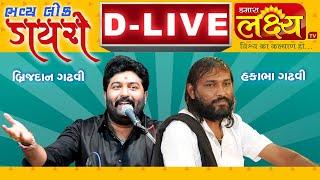 Bhavya Lok Dayro || Hakabha Gadhvi, Brijdan Gadhvi