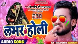 Labhar Ke Holi | Shivam Singh Banti | लभर के होली | Bhojpuri holi SOng 2020