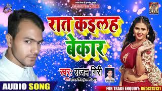 New Bhojpuri Song 2020 - रात कइलह बेकार  Raat Kayilah Bekar -  Rajan Giri - Hit Song