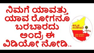 How to increase  Immunity Resistance Power in Kannada | Boost Immune system | Kannada Sanjeevani