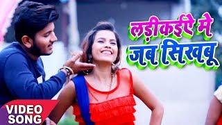 Viral लोकगीत - लइकाई में जब सीखबू  - RaviKant Yadav  - New Bhojpuri Song 2020
