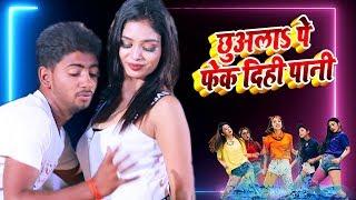 #Hd_Video - छुवला पे फेक दिही पानी - Awnish Premi Yadav , Suhani Singh - Bhojpuri Superhit Song 2020