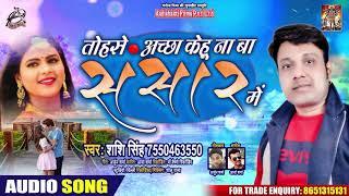 Sashi Singh - Tohse Accha Kehu Na Ba Sansar Mein - Bhojpuri Songs 2020