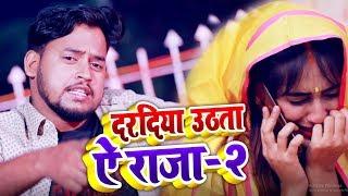 Vinod lal Yadav का New Video Song || दरदिया उठता ऐ राजा -2 || Bhojpuri Lokgeet 2020