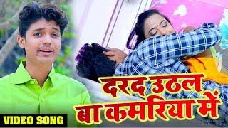#Hd_Video - दरद कमर में उठल बा  - Sandeep Raj , Nisha  - Bhojpuri Superhit Song 2020