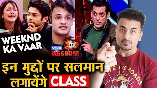 Bigg Boss 13 | Salman Khan Will Talk On These POINTS In Weekend Ka Vaar? | BB 13 Video