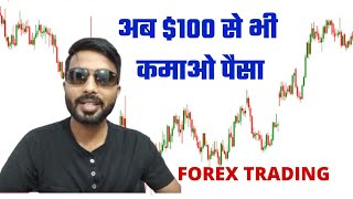 FX TRADING $100 ONLY | HOW TO MAKE MONEY IN FOREX TRADING WITH SMALL AMOUNT अब $100 से भी  कमाओ पैसा