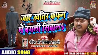 Pandit Somnath Shastri - का शानदार निर्गुण भजन - जाए खातिर में बगली सिवाल$