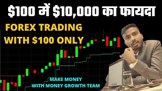 FOREX TRADING WITH $100 PROFIT OF $10000 WITH MONEY GROWTH TEAM | अब कमाओ कम अमाउंट में ज्यादा पैसा