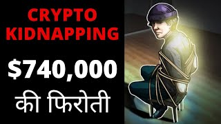 BITCOIN KIDNAPPING में मांगी 7,40,000 डॉलर्स की फिरौती | TRAINING ABOUT CRYPTO SCAM TO STUDENTS