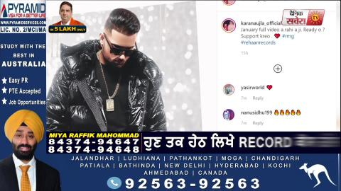 Karan Aujla Ft. Desi Crew : Jhanjar | New Song | Latest Punjabi Song 2020 | Dainik Savera