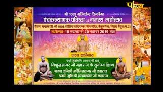 Vishesh|Muni Shri 108 Arijit Sagar Ji Maharaj  Ep-1| मुनि श्री अरिजीत सागर जी महाराज