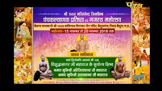 Vishesh|Muni Shri 108 Arijit Sagar Ji Maharaj  Ep-4| मुनि श्री अरिजीत सागर जी महाराज