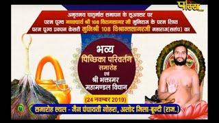 Vishesh,Muni Shri Vishrant Sagar Ji Maharaj,Bundi(Rajasthan)|पिच्छिका परिव्रतन समरोह,बूंदी(राजस्थान)