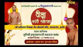 Vishesh|Muni Shri Pranut Sagar Ji Maharaji,EP 01|मुनि श्री प्रणुत सागर जी महाराज,दीक्षा जयनी महोत्सव