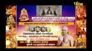 Vishesh | Muni Shri 108 Suvrat Sagar Ji Maharaj,Lalitpur(U.P)| पंचकल्याणक प्रतिष्ठा महोत्सव,भाग-02