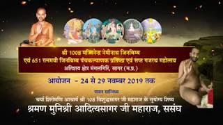 Vishesh| Muni Shree Aaditya SagarJi Maharaj| Mangalgiri,(M P)|पंचकल्याणक प्रतिष्ठा महोत्सव Ep 01