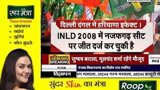 #DELHI चुनावों में #AAP का खेल बिगाड़ेगी #BJP ?