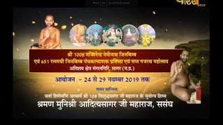Vishesh| Muni Shree Aaditya SagarJi Maharaj| Mangalgiri,(M P)|पंचकल्याणक प्रतिष्ठा महोत्सव Ep 04
