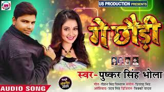 Pushkar Singh Bholi का New #भोजपुरी Song - गे छौड़ी - Ge Chhoudi - Bhojpuri Songs 2020 New