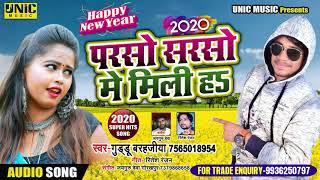आ गया New Year Song 2020 ।। परसो सरसो में मिली ह ।। Singer-Guddu Barhajiya ।। Bhojpuri Song
