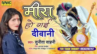 दिल छूने वाली मीरा भजन | Meera Ho Gayi Deewani Meera Bhajan | कृष्ण भक्ति Sunita Sahani
