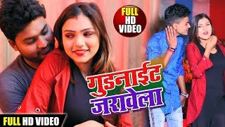 New Video 2020 का पहला गाना | गुड नाईट जरावेला | Abhishek Sargam & Anupma Yadav| SUPER HIT SONG