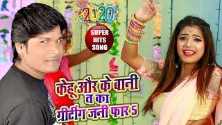 इस साल का सबसे सुपरहिट सॉन्ग । केहू और के बनी त का ग्रीटिंग जनी फर ।। सुनील साजन Bhojpuri Song 2020