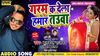 Tik Tokपर बजनें वाला गाना आ गय बलवंत राजभर के मधुर में ।। गरम क देला हमार तऊवा ।। Bhojpuri Song 2020