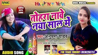 आ गया Anupma Yadav का नववर्ष का सुपरहिट सॉन्ग।। तोहरा नवे नया साल में Bhojpuri Song 2020