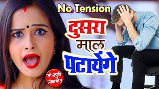 No Tension दुसरा माल पटाएंगे।। राजेश रंगीला ।। Bhojpuri Song 2020