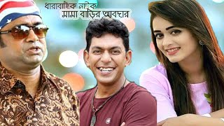 Natok Mamabarir abdar। Episode-05।Chanchal Chowdhury। Aohona। A Kho Mo Hasan।Dr Ezaz।Elora Gohor