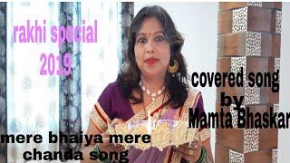 ममता भास्कर का सबसे हिट राखी गीत 2019 Mamta Bhaskar Spicel Rakhi Song 2019| Rakhi Video Song 2019|