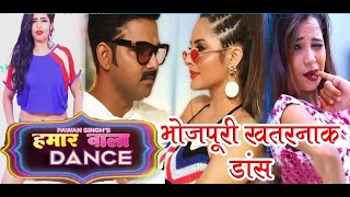 #Pawan_Singh Hamar Wala Dance Video 2019 Bhojpuri New Dance Pawan Singh New Stag Show Video 2019